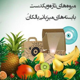 بسته پذیرایی انواع میوه